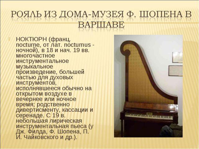 НОКТЮРН (франц. nocturne, от лат. nocturnus - ночной), в 18 и нач. 19 вв. мно...