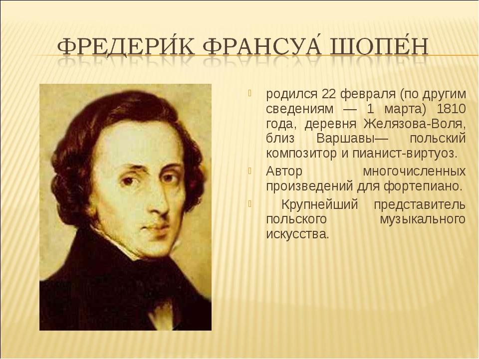родился 22 февраля (по другим сведениям — 1 марта) 1810 года, деревня Желязов...