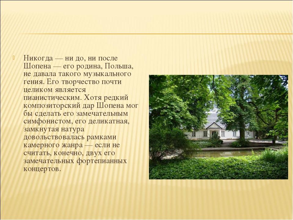 Никогда — ни до, ни после Шопена — его родина, Польша, не давала такого музык...