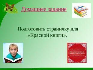 Домашнее задание Подготовить страничку для «Красной книги».