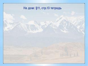 Источники информации http://images.chistoprudov.ru/lj/travel/altay/03/55.jpg