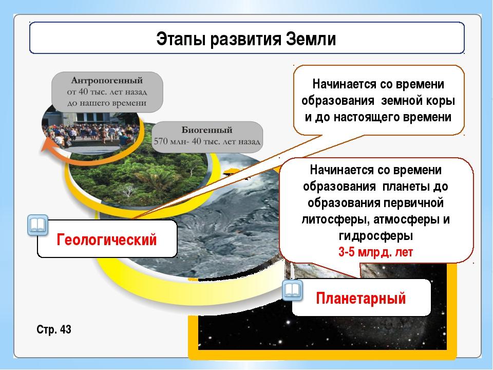 Что изучает? Изучает закономерности строения земной коры в течение геологиче...