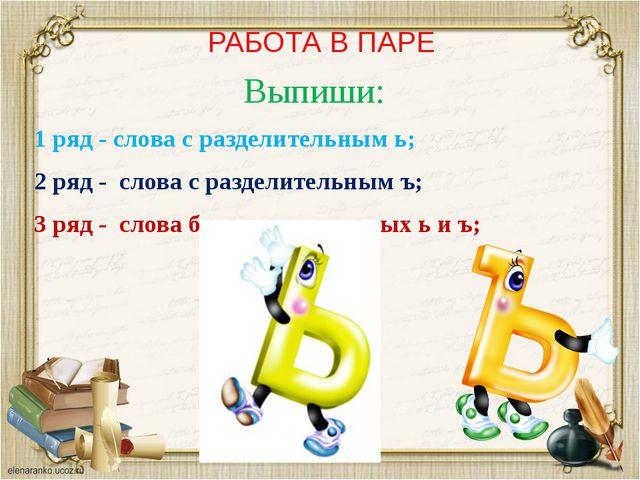 РАБОТА В ПАРЕ Выпиши: 1 ряд - слова с разделительным ь; 2 ряд - слова с разде...