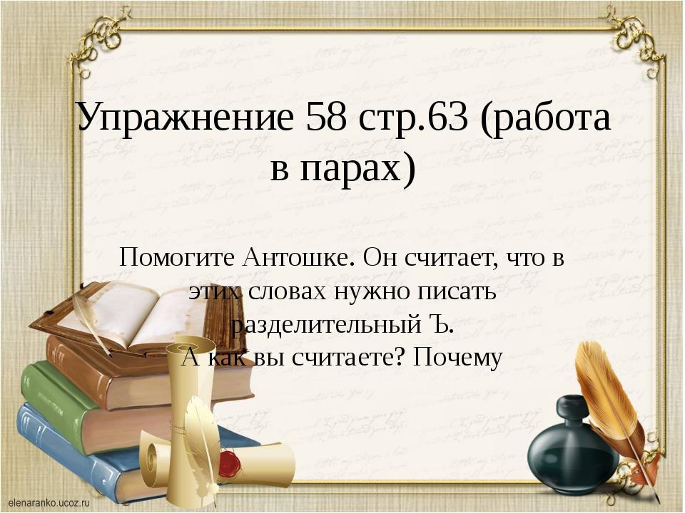 Упражнение 58 стр.63 (работа в парах) Помогите Антошке. Он считает, что в эти...