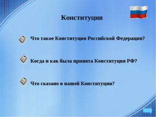 Конституция Что такое Конституция Российской Федерации? Когда и как была прин