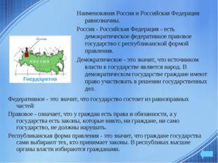 Наименования Россия и Российская Федерация равнозначны. Россия - Российская Ф