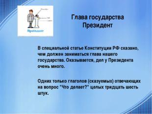 Глава государства Президент В специальной статье Конституции РФ сказано, чем