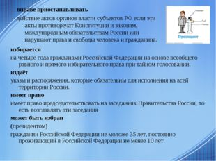 вправе приостанавливать действие актов органов власти субъектов РФ если эти а