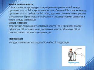 награждает государственными наградами Российской Федерации. может использоват