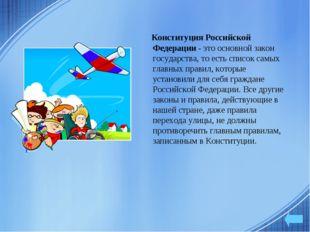 Конституция Российской Федерации - это основной закон государства, то есть с