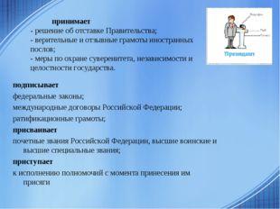 подписывает федеральные законы; международные договоры Российской Федерации;