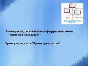 Хочешь узнать, как принимаются федеральные законы Российской Федерации? Прими