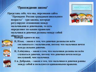 """Представь себе, что мы, персонажи сайта """"Президент России гражданам школьного"""