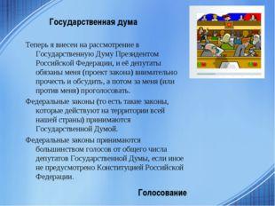 Теперь я внесен на рассмотрение в Государственную Думу Президентом Российской