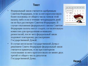 Федеральный закон считается одобренным Советом Федерации, если за него прогол