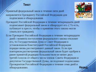 Принятый федеральный закон в течение пяти дней направляется Президенту Россий