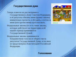 Теперь я внесен на рассмотрение в Государственную Думу Советом Федерации, и е