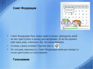 Совет Федерации был очень занят и целых тринадцать дней не мог приступить к м