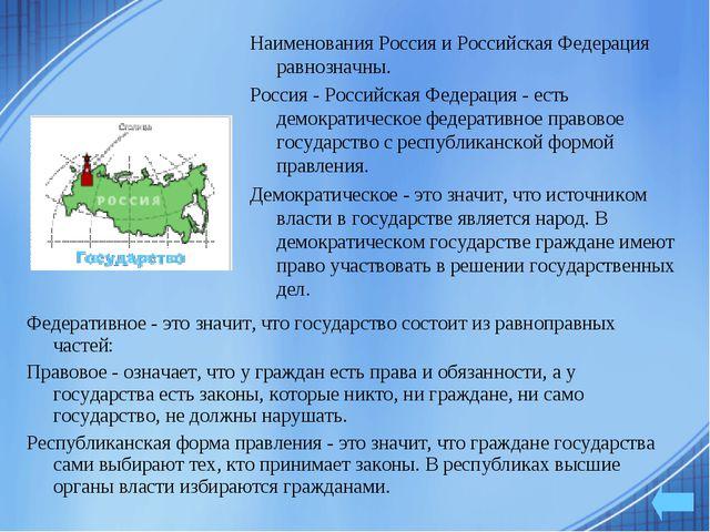 Наименования Россия и Российская Федерация равнозначны. Россия - Российская Ф...