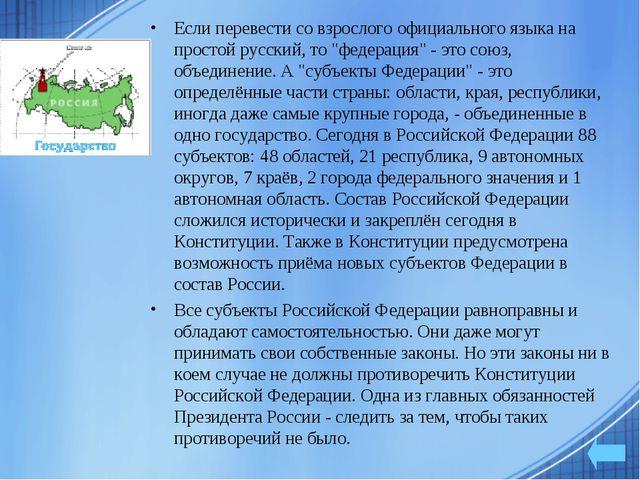 """Если перевести со взрослого официального языка на простой русский, то """"федера..."""
