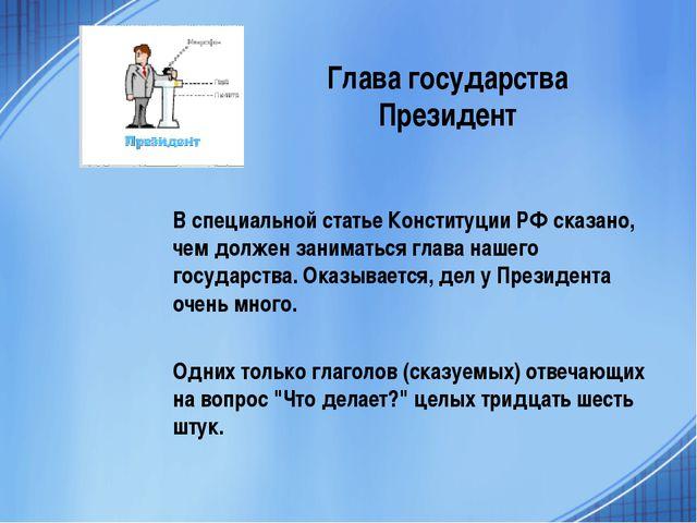 Глава государства Президент В специальной статье Конституции РФ сказано, чем...