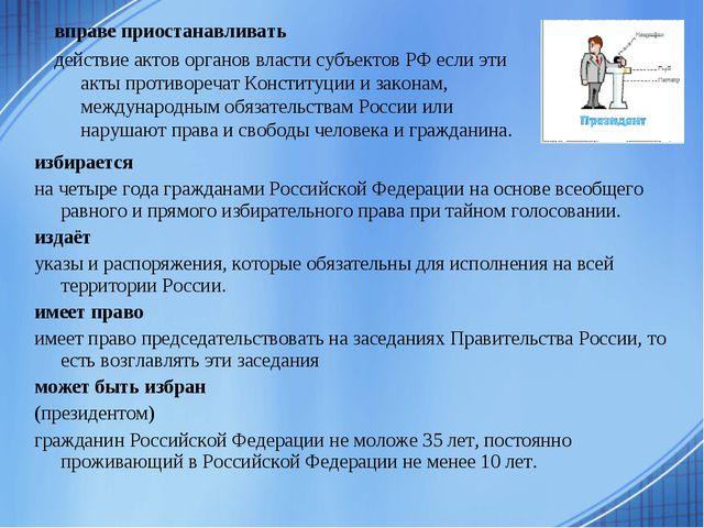 вправе приостанавливать действие актов органов власти субъектов РФ если эти а...
