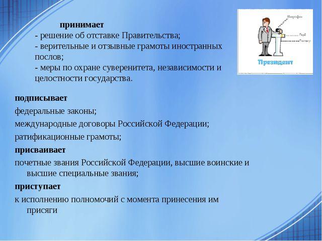 подписывает федеральные законы; международные договоры Российской Федерации;...