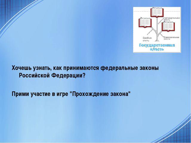 Хочешь узнать, как принимаются федеральные законы Российской Федерации? Прими...