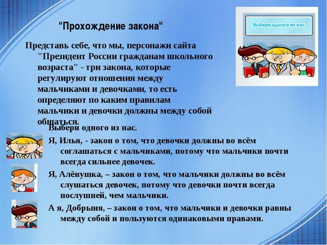 """Представь себе, что мы, персонажи сайта """"Президент России гражданам школьного..."""