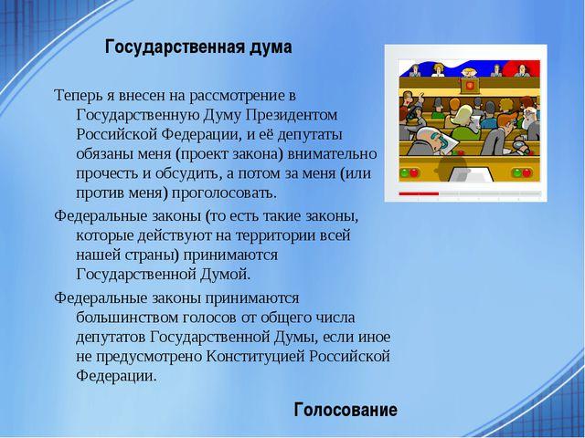 Теперь я внесен на рассмотрение в Государственную Думу Президентом Российской...