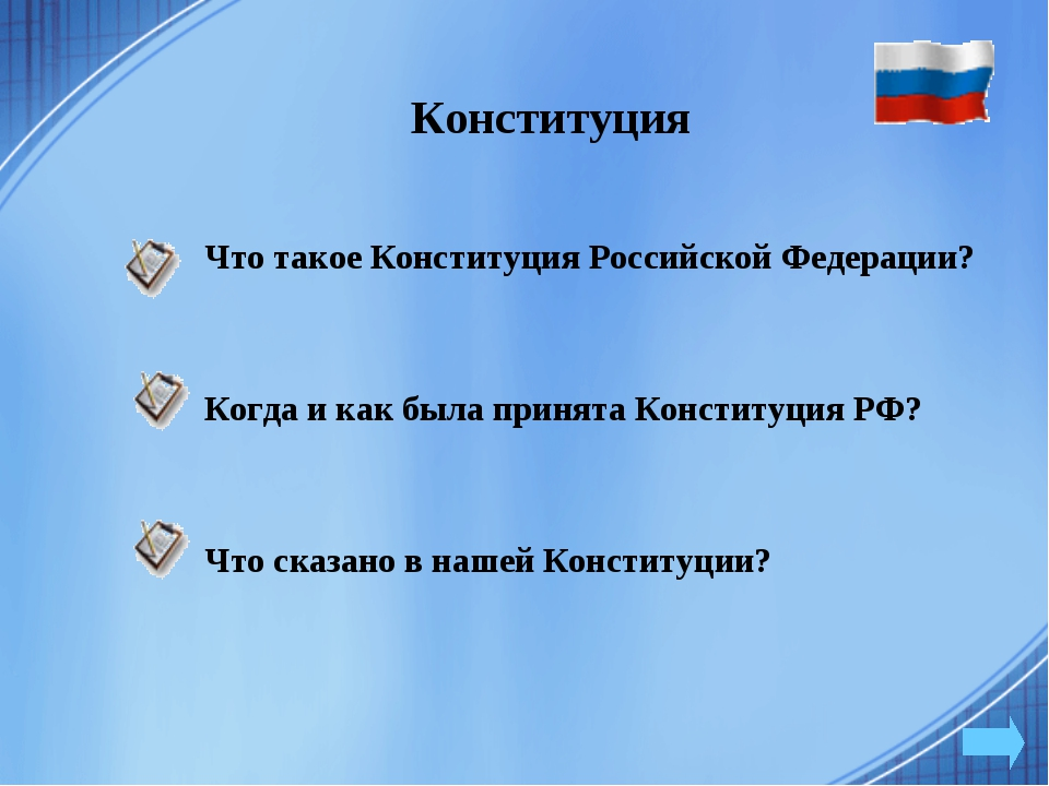 Конституция Что такое Конституция Российской Федерации? Когда и как была прин...