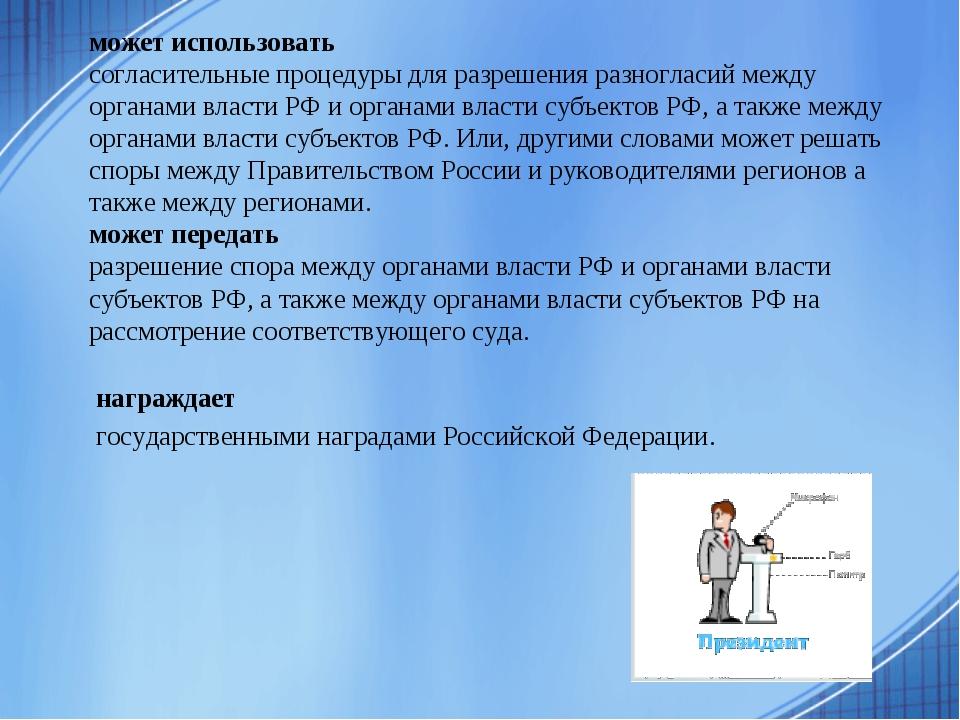 награждает государственными наградами Российской Федерации. может использоват...