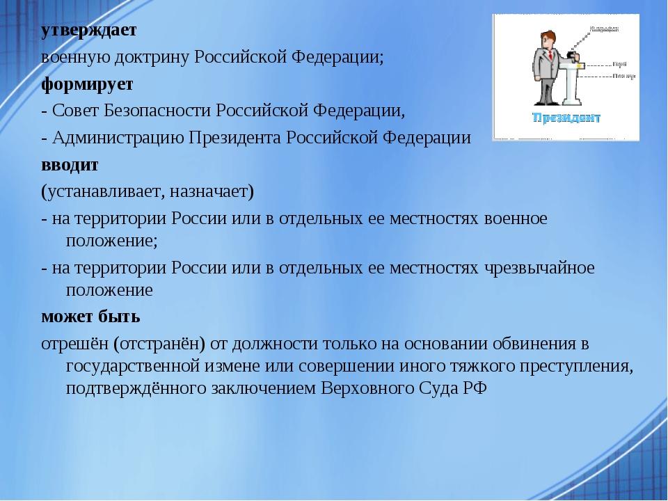утверждает военную доктрину Российской Федерации; формирует - Совет Безопасно...