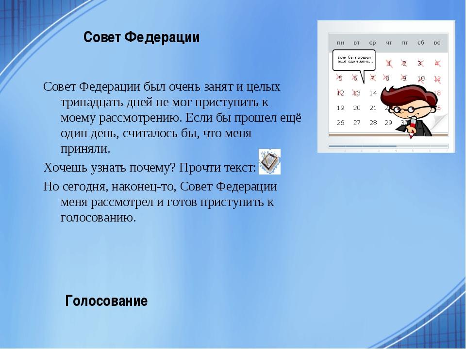 Совет Федерации был очень занят и целых тринадцать дней не мог приступить к м...
