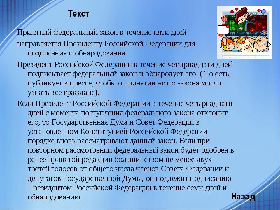 Принятый федеральный закон в течение пяти дней направляется Президенту Россий...