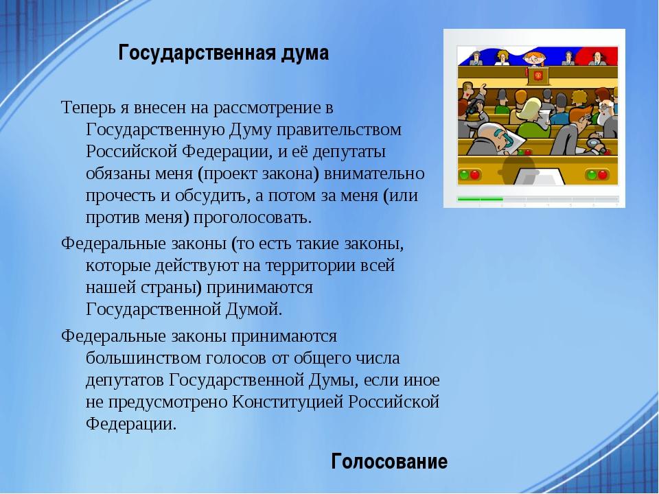 Теперь я внесен на рассмотрение в Государственную Думу правительством Российс...