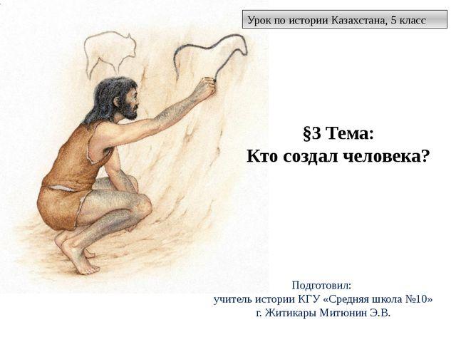 §3 Тема: Кто создал человека? Урок по истории Казахстана, 5 класс Подготовил:...