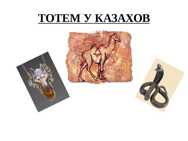 ТОТЕМ У КАЗАХОВ