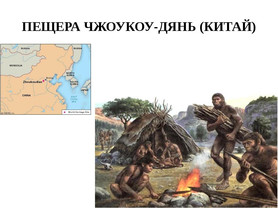 ПЕЩЕРА ЧЖОУКОУ-ДЯНЬ (КИТАЙ)