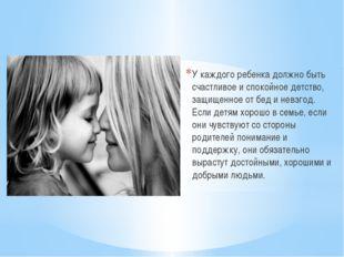 У каждого ребенка должно быть счастливое и спокойное детство, защищенное от б