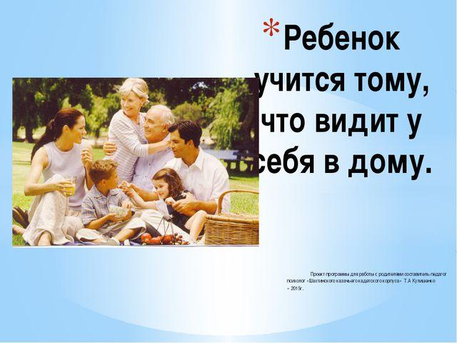 Проект программы для работы с родителями составитель педагог психолог «Шахти...