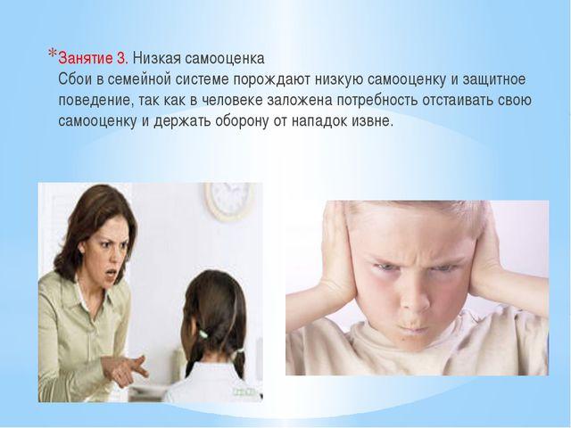 Занятие 3. Низкая самооценка Сбои в семейной системе порождают низкую самооце...
