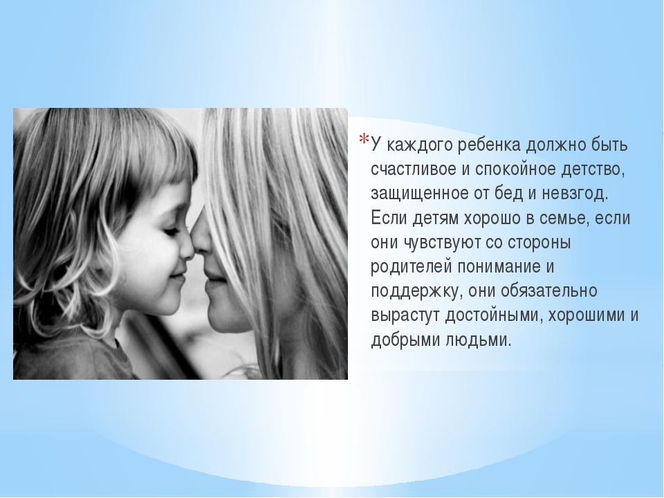 У каждого ребенка должно быть счастливое и спокойное детство, защищенное от б...