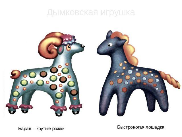 Дымковская игрушка Баран – крутые рожки Быстроногая лошадка