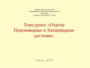 Администрация города Томска Муниципальное автономное образовательное учрежд