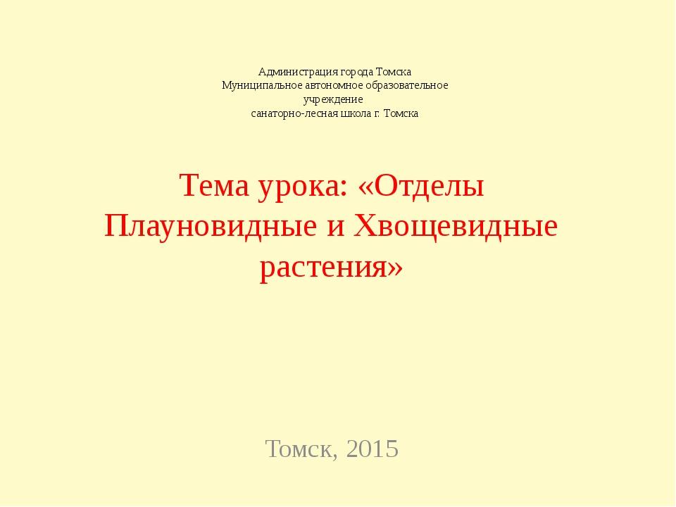Администрация города Томска Муниципальное автономное образовательное учрежд...