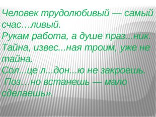 Человек трудолюбивый — самый счас…ливый. Рукам работа, а душе праз...ник. Тай
