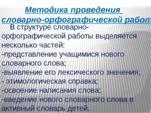 Методика проведения словарно-орфографической работы. В структуре словарно-ор