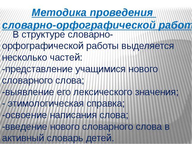Методика проведения словарно-орфографической работы. В структуре словарно-ор...
