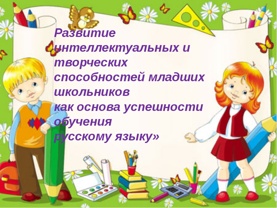 Развитие интеллектуальных и творческих способностей младших школьников как ос...